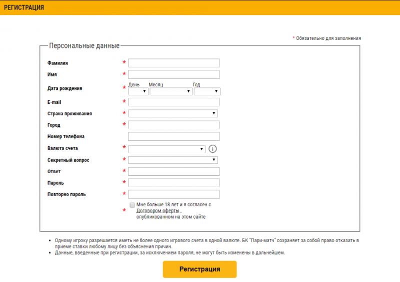 Париматч регистрация в БК